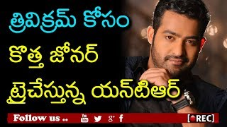 jr ntr as lover boy in trivikram movie  iI redctv india