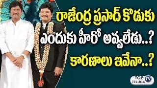 రాజేంద్ర ప్రసాద్ కొడుకు ఎందుకు హీరో అవ్వలేడు | Actor Rajendra Prasad Son Balaji | Top Telugu TV