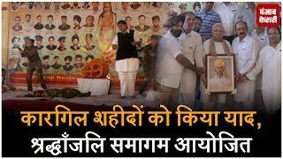 kargil shaheedan को किया yaad, shardhanjli समागम आयोजित