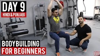 | DAY 9 | Complete Leg day Workout for Beginners! (Hindi /Punjabi)