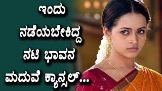 ಇಂದು ನಡೆಯಬೇಕಿದ್ದ ನಟಿ ಭಾವನ ಮದುವೆ ಕ್ಯಾನ್ಸಲ್   Kannada Latest News   Top Kannada TV