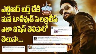 Tollywood Celebrities Wishing Jr NTR on His Birthday | Jai Lava Kusa | Kalyanram | Top Telugu TV