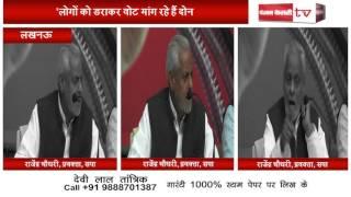 राजेंद्र चौधरी का विवादित बयान, आंतकवादी है मोदी और शाह