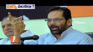PM Narendra Modi Cabinet Reshuffle For 2019 Election | Idinijam | iNews