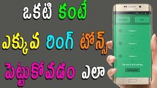 How To Set Multiple Ringtones In Your Mobile  hafiztime Telugu