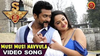 S3 (Yamudu 3) Full Video Songs - Musi Musi Navvula Full Video Song - Surya, Anushka, Shruthi Hassan