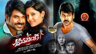 Shivalinga Full Movie 2017 Latest Telugu Movies Raghava Lawrence, Ritika Singh P Vasu