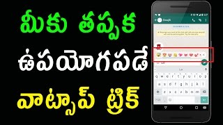 WhatsApp Most Useful Secret Tricks Telugu Tech Tuts