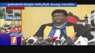 Nellore Corporation Budget Meeting peaceful Ends | Aproved 1069 Cr Budget | iNews