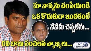 మా నాన్నను చంపేయండి | Ravi Babu Reacts to Controversial Comments on his Father Chalapathi Rao