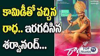 Radha Movie Review | Radha Telugu Movie Review and Rating | Sharwanand | Lavanya Tripathi | Aksha