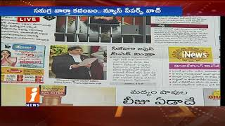 Today News Highlights in News Papers | News Watch (28-08-2017) | iNews