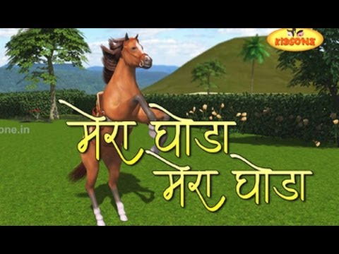 Mera Ghoda Mera Ghoda - The Horse - 3D Animation - Hindi Nursery Rhyme