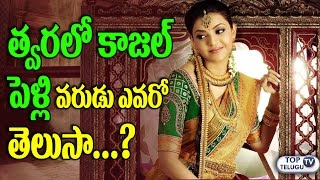 KAJAL AGGARWAL will get Married Soon!! | Kajal Agarwal Marriage with a Business Man |  Top Telugu TV