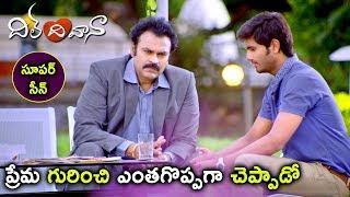 Dil Deewana Movie Scenes - Raja Arjun Nice Saying About Love To Nagababu