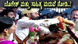 Loose Mada Yogesh with Sahitya Marriage | Yogesh Marriage | Top Kannada TV