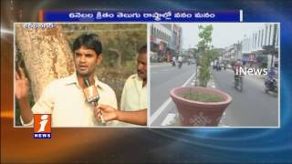 TS Government Fails In Protection Of Haritha Haram In Karimnagar |  iNews