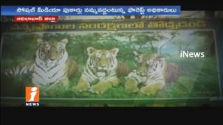 Aliens Type Animals Captures By CCTV In Jannaram Forest | Viral on Social | iNews