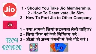 Should We Take Jio Prime, How To Deactivate Jio Sim, How To Port Jio To Other Network | Tech Render|