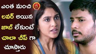 ఎంత మంచి లవర్ అయిన జాబ్ లేకుంటే చాలా చీప్ గా చూస్తారు - Nagaram - 2017 Telugu Movie Scenes