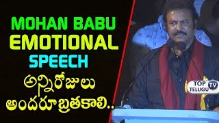Mohan Babu Emotional Speech at TSR Kakatiya Lalitha Kala Parishath | #MB42Years | Top Telugu TV