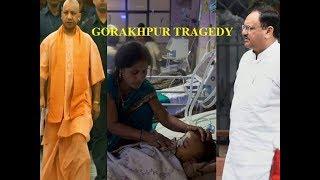 Gorakhpur Healthcare Tragedy- 63 children dead, crisis angers nation