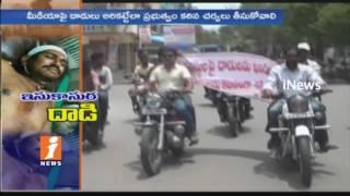 Journalists Bike Rally Over Sand Mafia Goons Attack On iNews Reporter | West Godavari | iNews