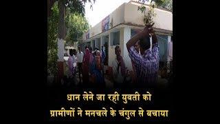 धान लेने जा रही युवती को ग्रामीणों ने मनचले के चंगुल से बचाया