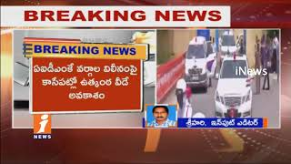 AIADMK Merger To Be Announced Today | Panneerselvam Will Be Dy CM | Tamil Nadu | iNews