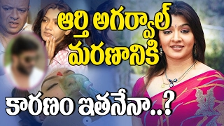 Reason Behind AARTHI AGARWAL Death | Heroines Death Mystery | Top Telugu TV