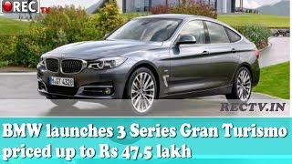 BMW launches 3 Series Gran Turismo priced up to Rs 47.5 lakh ll latest automobile news updates
