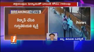 1 Year Old Boy Kidnapped By Unknown Person In Tirumala | Police Started Investigation | iNews