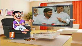 Dada Political Punches On YS Jagan His Speech After Nandyal By Poll Results | Pin Counter | iNews