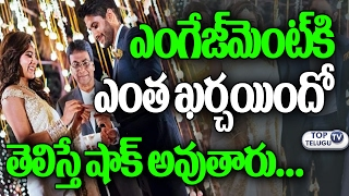చైతు-సమంత ఎంగేజిమెంట్ ఖర్చు ఎంతో తెలుసా? | Samantha & Naga Chaitanya Engagement Cost | Top TeluguTV