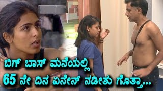 Kannada Bigg Boss 65th Day Highlights | Kannada Latest News | Top Kannada TV