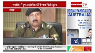 नगरोटा आतंकी हमला- फिर बेनकाब पाक, BSF को मिली सुरंग