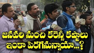 Will Currency Problems in India Continuous in 2017...? || Rectv India