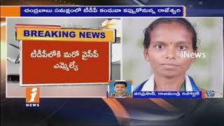 Rampachodavaram MLA Rajeshwari To Join TDP | Shock To Jagan Ahead Of His Padayatra | iNews