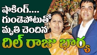 Dil Raju Wife Anitha Passed Away | Anitha Died due to Heart Attack | Top Telugu TV