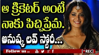 Actress Anushka Loves With Cricketer Rahul Dravid I rectv india