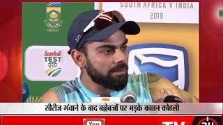 Virat kohli anger after lost test series against South Africa