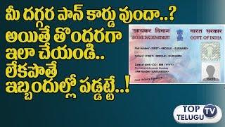 |ఆధార్-పాన్ అనుసంధానం తప్పనిసరి|Link Aadhaar Card and PAN Card|