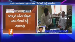 ACB Raids On AE Gopal Reddy In Anantapur | Shifted To ACB Court In Kurnool | iNews
