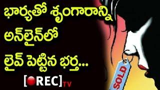 Software Engineer In Hyderabad  Uploads Wife's Nude Videos For Money | Telugu News | Rectv India