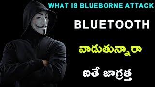 Bluetooth వాడుతున్నారా ఐతే జాగ్రత్త? What is blueborne attack
