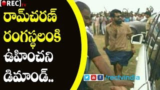 Ram Charan Rangasthalam 1985 Movie Creating Sensation In Satellite Rights   l RECTVINDIA