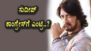 Kiccha Sudeep political entry | Kannada News | Top Kannada TV