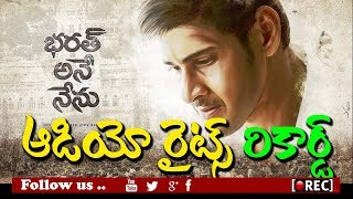 Mahesh Babu Bharath Anu Nenu Audio Rights Record I Rectv India