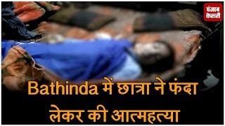 Bathinda में छात्रा ने फंदा लेकर की आत्महत्या