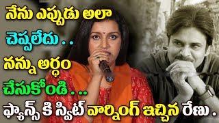 Renu Desai Sweet WARNING to Pawan Kalyan Fans The real reason for Renu Desai's FB post On Pawan